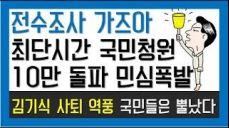 [국회의원 전수조사] 국민청원 최단 시간 10만 돌파 - 민심은 뿔났다. 김기식 사퇴 역풍 불다