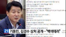 기동민, 김경수 상처 공개..