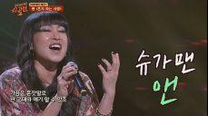 [슈가송] R&B 레전드! 앤 '혼자 하는 사랑'♪