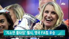 '지소연 풀타임' 첼시 레이디스, 3년 만에 FA컵 우승
