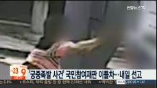 '궁중족발 사건' 국민참여재판 이틀차..내일 선고