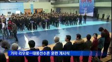 [스포츠8 단신] 가자 리우로…태릉선수촌 훈련 개시식