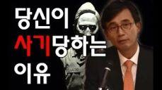 [핵명언] MB와 비트코인 사기극에 당하는 이유!!!! 유시민 01.28