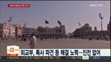 """리비아 피랍 사건 장기화 우려..""""납치세력 묵묵부답"""""""