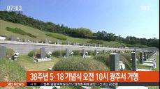 5·18 광주 민주화운동 38주년..오전 10시 기념식 거행