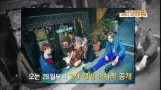연에수첩] 샤이니, 28일 정규 6집 발매⋯故 종현 없는 첫 4인 체제