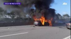 서해안고속도로 8중 추돌사고..1명 부상·차량 2대 전소