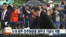 5·18 광주 민주화운동 38주년 기념식 거행