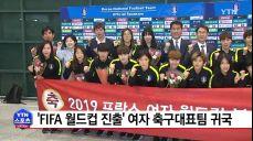 2회 연속 월드컵 진출' 여자 축구대표팀 귀국