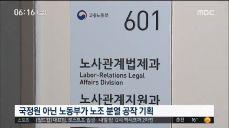 MB 정부 '노조분열' 배후