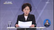 [전체 영상] 2018 지방선거 서울특별시의회의원 비례대표 토론회