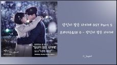 [韓繁中字] 브라더수(BrotherSu) & SE O(세오)- 當你沉睡時(당신이 잠든 사이에)- 當你沉睡時 당신이 잠든 사이에 OST Part 5
