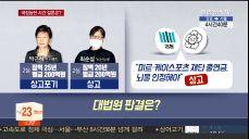 '박근혜·최순실 국정농단' 종착지에..대법원 결정 주목