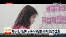 배두나, 이경미 감독 단편영화서 아이유와 호흡