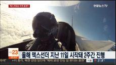 북한이 문제삼은 '맥스선더'는 어떤 훈련
