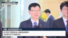 남북정상회담 남측 선발대 서호·탁현민 등 90여명 평양으로 출발