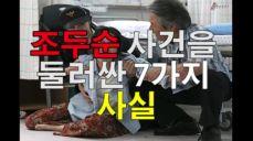조두순 사건 피해자 '나영이' 근황...........ㄷㄷ