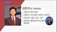 김민석 전 국회의원, 김자영 전 아나운서와 이혼