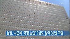 검찰, 박근혜 '국정 농단' 2심도 징역 30년 구형