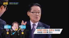 [박근혜 대통령 탄핵 부문 시상식] 금메달은 비박=바른정당