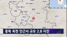 충북 옥천 인근서 규모 2.8 지진..대전서도 땅울림 신고