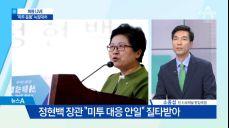 """안희정 불똥 튄 정현백..여가부 """"김지은 지지"""""""