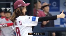 [SK vs 넥센] '프로듀스 48' 이가은, 허윤진 시구-시타 2018 SBS 진짜야구 421회