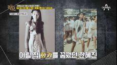 한혜진, 초등학생 시절에 고등학생에게 헌팅 당했다?! #떡잎부터_모델