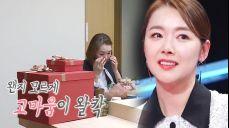 """소이현, 인교진 세심한 정성에 눈물 """"고마웠어요"""""""