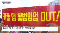 택시 파업 광화문 집회에 7만명 .. 서울 출퇴근길 큰 혼란은 없었다
