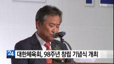 대한체육회, 98주년 창립 기념식 개최