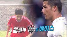 이승기, 호날두 빙의한 축구 실력 자랑? '승날두'