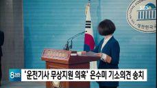 경찰, '운전기사 무상지원 의혹' 은수미 기소 의견 송치