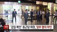 '갑질 폭언' 종근당 이장한 회장, 일부 혐의 부인