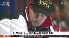 전명규 빙상연맹 부회장 사퇴..