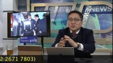 롯데 신동빈회장 구속, 「사드기지 제공」, 친중 친북 세력의 보복형 제물인가? [사회이슈] (2018.02.14) 3부