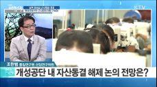 남북 장성급 군사회담 개최..평양공동선언·군사합의 이행 가속화 [라이브 이슈]
