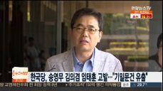 한국당, 송영무 김의겸 임태훈 고발..