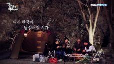 [티저]다시 한국이 낯설어질 시간(시즌2커밍쑨!)