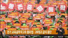 경기 교육공무직 2차 총파업..24개교 급식 중단