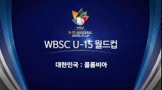 2016 WBSC 여자 야구월드컵 2회 다시보기: 콜롬비아 : 대한민국 SBS Sports