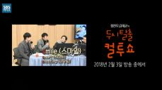 두시탈출 컬투쇼] 제갈성렬 해설위원이 준비한 3S스타일