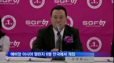 에비앙챔피언십 출전권 걸린 '아시아 챌린지' 개최