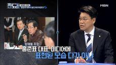 """장제원 의원 """"홍준표 대표, 미디어에서 10분의 1도 조명하고 있지 못해"""""""