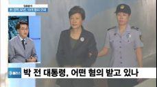 [집중분석] 박근혜,국고손실 유죄·뇌물 무죄..법원 구형, 결정적 근거는?