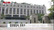 [단독] 박근혜 탄핵 심판 기밀도 빼돌려..부장판사 2명 압수수색