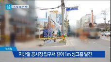 [뉴스터치]갈라지고 꺼지는 포항 도로..지진 여파?