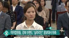 [대구] 여자 컬링팀, 경북 브랜드 '실라리안' 홍보대사 위촉