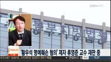 '황우석 명예훼손 혐의' 제자 류영준 교수 재판 중