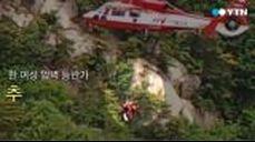 북한산 추락사고 구조 현장